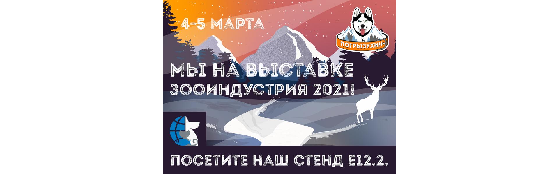Зооиндустрия 2021